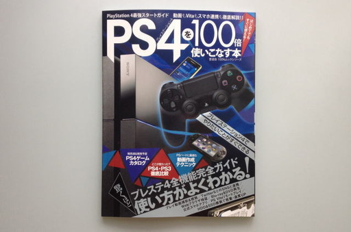 140301_ps4book_001