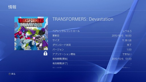 151005_Transformers Devastation_001