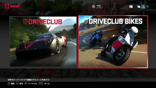 151031_DRIVECLUB BIKE_001