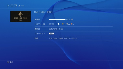 150221_THE ORDER 1886_001