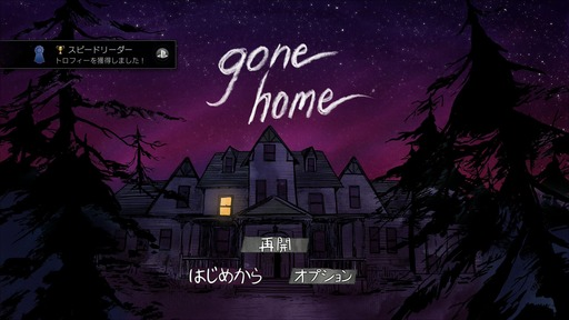 160118_Gone Home_015
