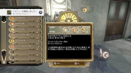 160917 バイオショック 004