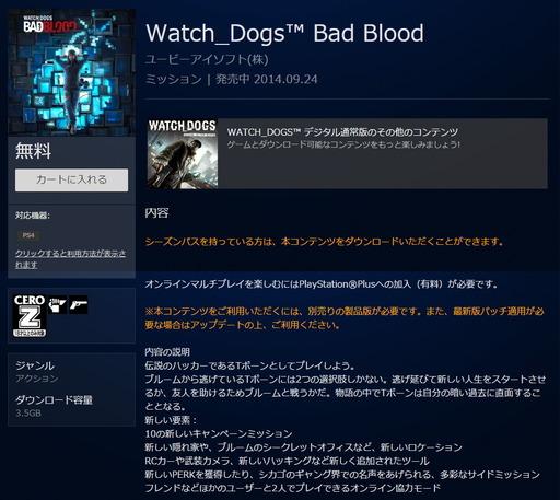 140924_watchdogs_001