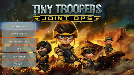 150710_Tiny Troopers Joint Ops_002