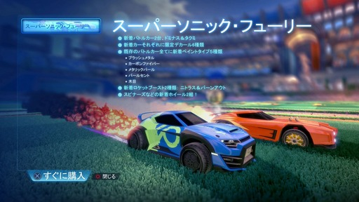 151014_Rocket League_003