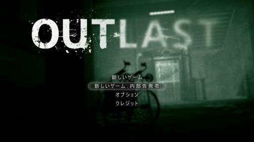 140505_outlast_001