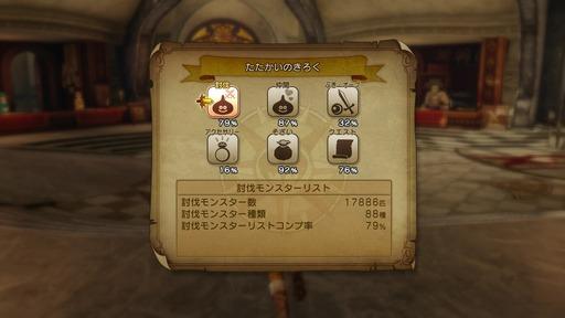 150227_ドラゴンクエストヒーローズ_006