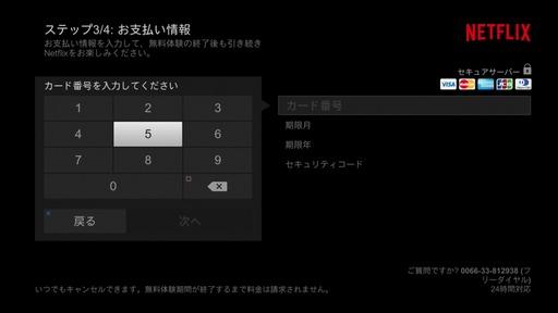 150908_Netflix_003