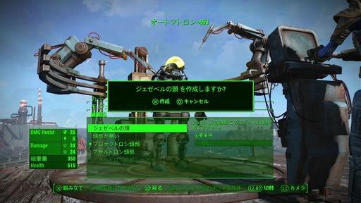 160406_Fallout 4_002