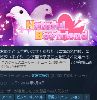 150711_Hatoful Boyfriend_001