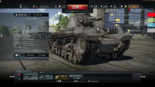 150816_War Thunder_004