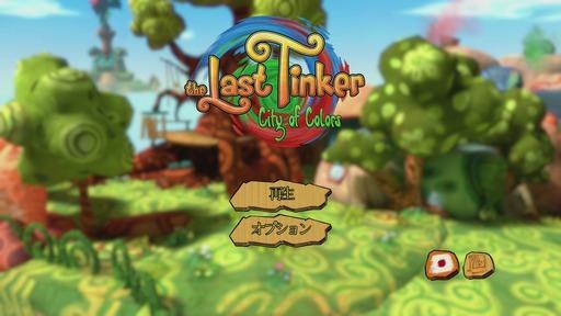 150117_The Last Tinker_001