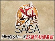 141209_SAGA_001