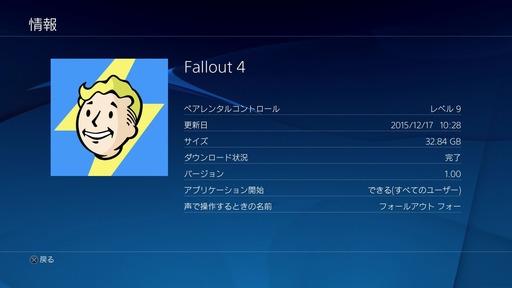 151217_Fallout 4_001