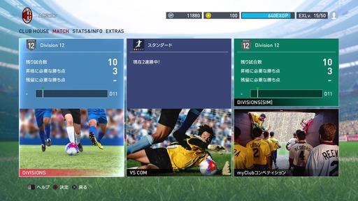 141113_ワールドサッカーウイニングイレブン2015_002