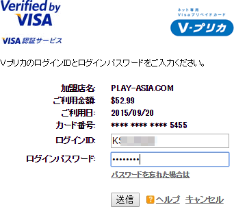 150921_PSNカード_006