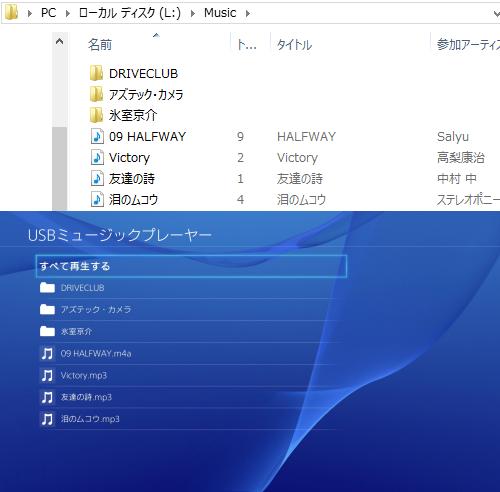 141028_USBミュージックプレーヤー_005