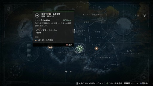 140719_destiny_001