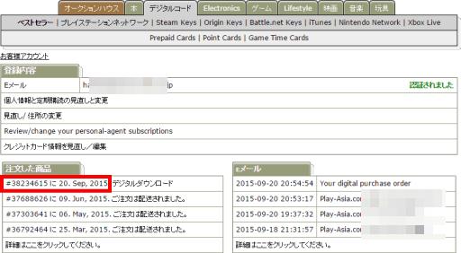150921_PSNカード_008