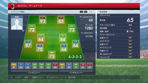 141114_ワールドサッカーウイニングイレブン2015_001