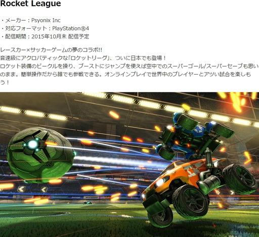151025_ロケットリーグ_001