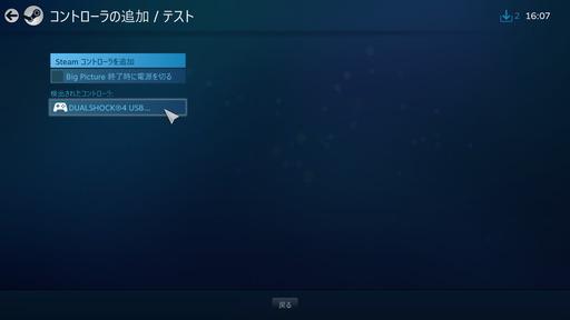 160909 Dualshock 4 USB 002
