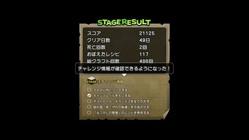 160130_ドラゴンクエストビルダーズ_004