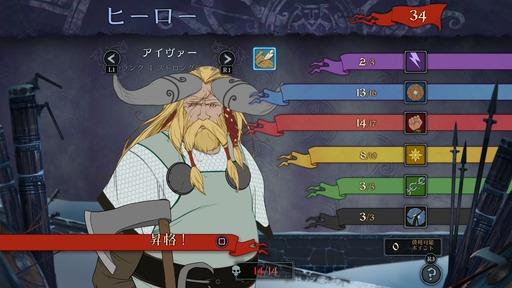 The Banner Saga 203