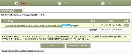 150921_PSNカード_003