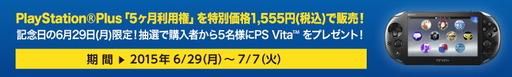 150629_PS Plus_002