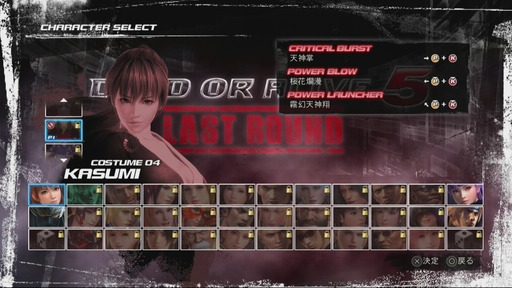 150218_DEAD OR ALIVE 5 Last Round_003