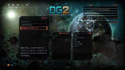 141229_Defense Grid 2_001