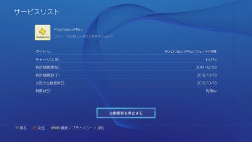 141208_PlayStation Plus_003
