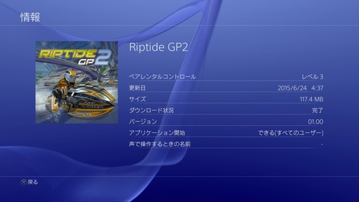 150624_Riptide GP2_001
