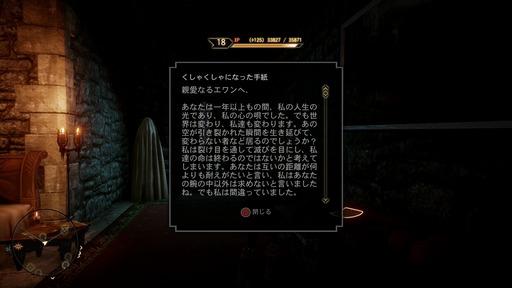 141201_ドラゴンエイジ:インクイジション_003