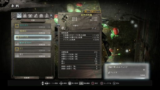 160427_仁王 α体験版_006