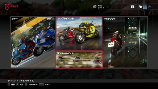 151031_DRIVECLUB BIKE_002