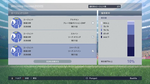 141116_ワールドサッカーウイニングイレブン2015_002