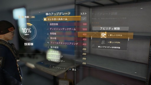 160310_The Division_006