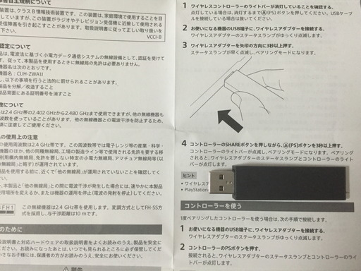 160909 Dualshock 4 USB 000