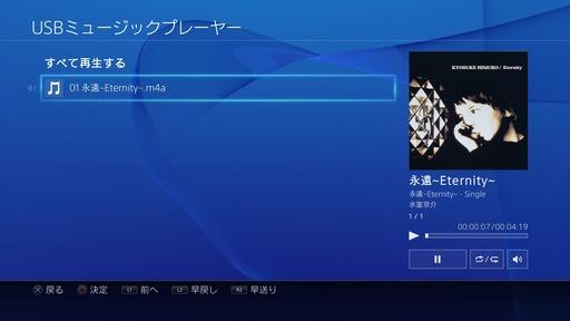 141028_USBミュージックプレイヤー_004
