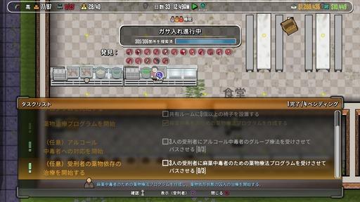 160715 Prison Architect 004
