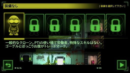 150109_Stealth Inc_001