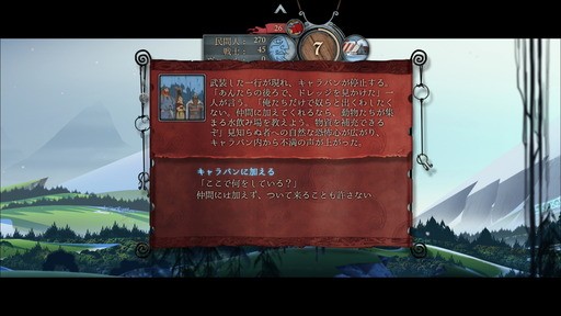 160901 The Banner Saga 001