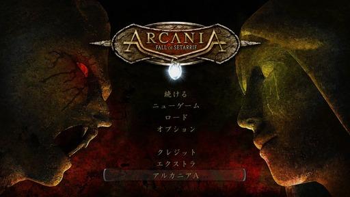 150511_Arcania_002
