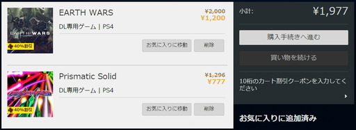 150108_PS Store Sale_001