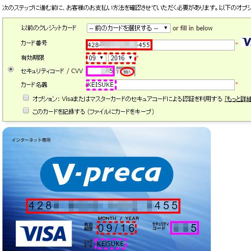 150921_PSNカード_004