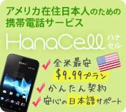 アメリカ在住日本人のための携帯電話サービス・ハナセル