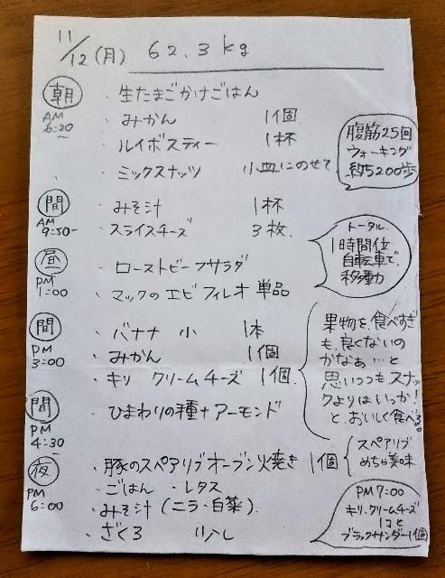 f:id:Hanabatake:20181113091447j:image