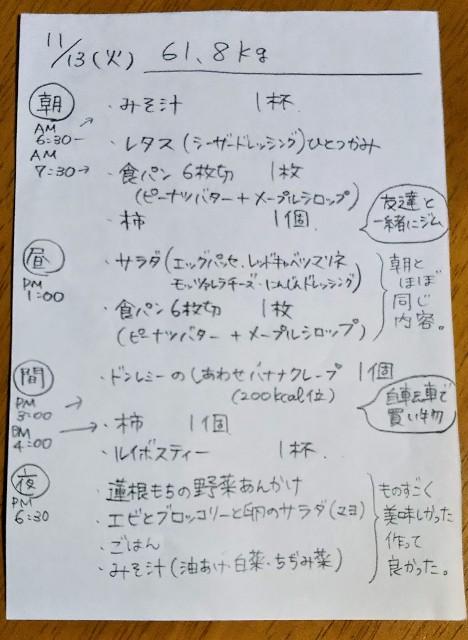 f:id:Hanabatake:20181113211658j:image